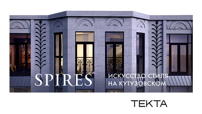 Городские резиденции Spires Квартиры премиум-класса